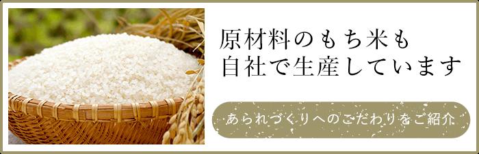 原材料のもち米も自社で生産しています あられづくりへのこだわりをご紹介