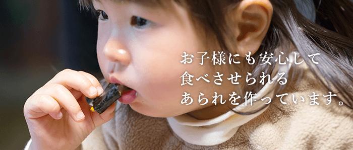 お子様にも安心して食べさせられるあられを作っています。
